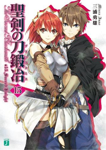聖剣の刀鍛冶15 (MF文庫J)