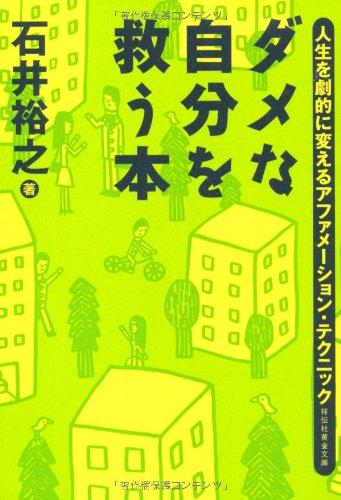 ダメな自分を救う本 人生を劇的に変えるアファメーション・テクニック (著)石井裕之 (2010/8/31)