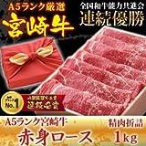 51046 風呂敷 ギフト 『宮崎牛 A5ランク 赤身ロース(上もも)ギフト 1kg すき焼き/しゃぶしゃぶ用』 国産 牛肉 肉 高級 すきやき