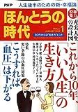 PHP ほんとうの時代 2009年 01月号 [雑誌]