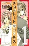 チョコレートコスモス 1 (1) (りぼんマスコットコミックス)
