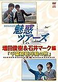 「魅惑ツアーズ 増田俊樹&石井マーク 編」 後編  (CD付) [DVD]