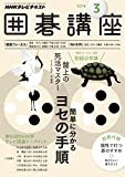 NHK 囲碁講座 2016年 3月号 [雑誌] NHKテキスト