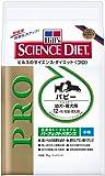 ヒルズ サイエンス・ダイエット PRO (プロ) パピー 小粒 幼犬・母犬用 1kg