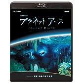 NHKスペシャル プラネットアース Episode 3 「洞窟 未踏の地下世界」 [Blu-ray]