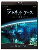 NHKスペシャル プラネットアース Episode 3 「洞窟 ...[Blu-ray/ブルーレイ]