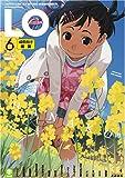 LO (エルオー) 2008年 06月号 [雑誌]