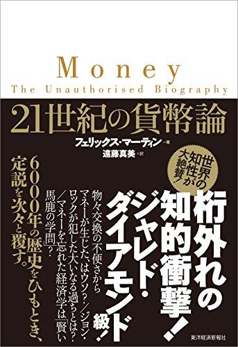 『21世紀の貨幣論』 マネーの思想史