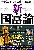 アダム・スミス霊言による新国富論―同時収録鄧小平の霊言改革開放の真実
