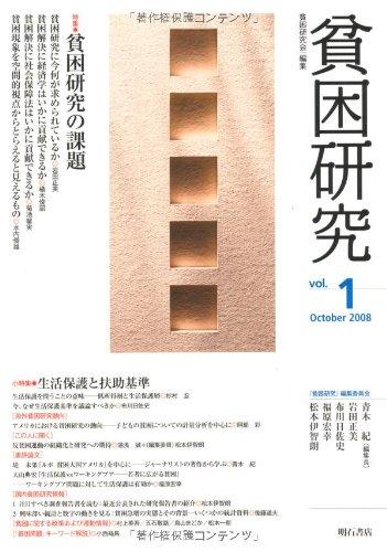 貧困研究vol.1 (貧困研究)