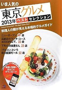 いま人気の東京グルメ 2013年ベストセレクション (Mapple)