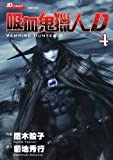 Vampire Hunter D Vol. 4 - (Chinese Edition) (Vampire Hunter D - (Chinese Edition)) (English Edition)