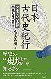 日本古代史紀行 アキツシマの夢