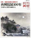 月刊 美術 2014年2月号 [雑誌]