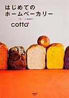 はじめてのホームベーカリー+cotta (レタスクラブムック)