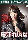 【藤江れいな】 公式生写真 AKB48 翼はいらない 劇場盤特典