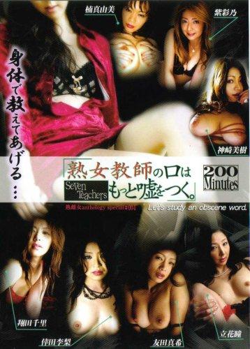 熟雌女anthology special #004「熟女教師の口はもっと嘘をつく」 [DVD]