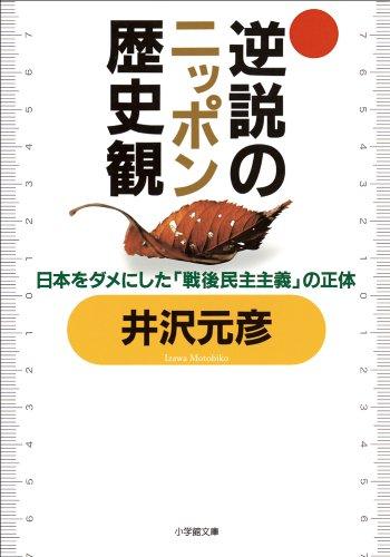 逆説のニッポン歴史観 (小学館文庫)