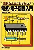 電気・電子回路入門―電気なんかこわくない!
