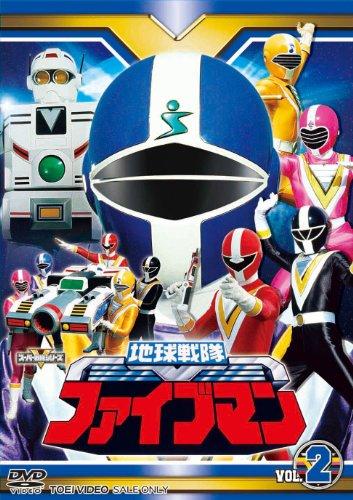 スーパー戦隊シリーズ 地球戦隊ファイブマンVOL.2【DVD】