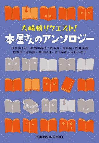 本屋さんのアンソロジー (光文社文庫)
