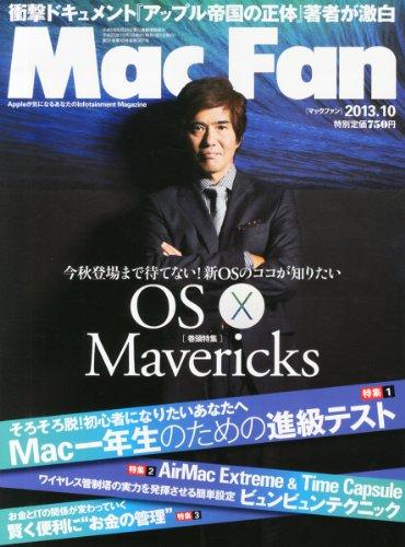 【表紙に登場】Mac Fan (マックファン) 2013年 10月号 [雑誌]