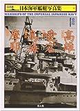 重巡 高雄・愛宕・鳥海・摩耶 (ハンディ判日本海軍艦艇写真集)
