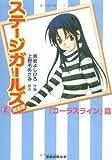 ステージガールズ 2 完全版 コーラスライン篇 (産経コミック)
