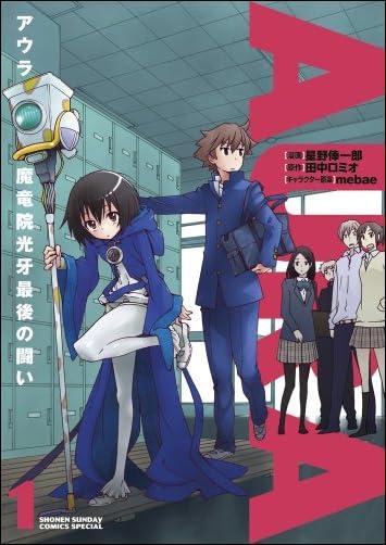 AURA アウラ魔竜院光牙最後の闘い 1 (少年サンデーコミックス〔スペシャル〕)