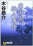摩周湖殺人事件―旅情ミステリー (祥伝社文庫)