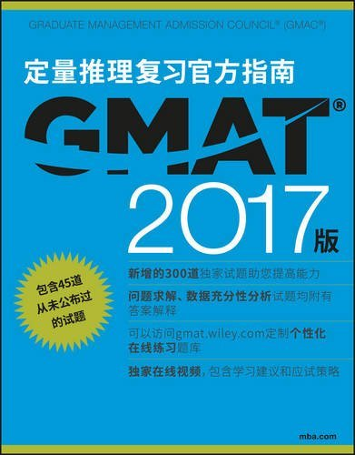 chinese-the-official-guide-for-gmat-quantitative-review-with-online-question-bank-and-exclusive-vide