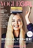 VOGUE GIRL No.7 (ヴォーグ ジャパン2014年9月号増刊)