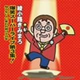 綾小路きみまろ 爆笑スーパーライブ第3集!~知らない人に笑われ続けて35年 ランキングお取り寄せ
