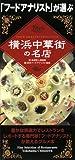「フードアナリスト」が選ぶ横浜中華街の名店