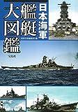 日本海軍艦艇大図鑑 (宝島SUGOI文庫)
