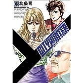 シティーハンター XYZ edition 8 (ゼノンコミックスDX)