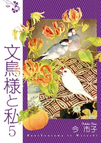 文鳥様と私 5 (LGAコミックス)