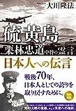 硫黄島 栗林忠道中将の霊言 日本人への伝言 (OR books)