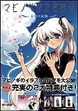 マビノギ設定資料集 ~女神の記憶~ (ゲーマガBOOKS)