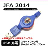 【日本サッカー協会公認商品 】スマートフォン用充電巻き取り充電70cmケーブル エンブレム(ブルー)FS-JFSPUR70E-BL