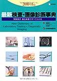 最新検査・画像診断事典 2010-11年版
