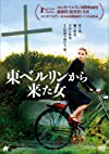 東ベルリンから来た女 [DVD]