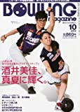 BOWLING magazine (ボウリング・マガジン) 2013年 10月号 [雑誌]