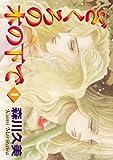 ざくろの木の下で 1 (眠れぬ夜の奇妙な話コミックス) (眠れぬ夜の奇妙な話コミックス)
