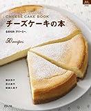 チーズケーキの本―なめらか。クリーミー。 50recipes (マイライフシリーズ 719 特集版)