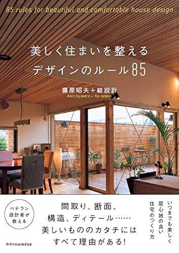 美しく住まいを整えるデザインのルール85