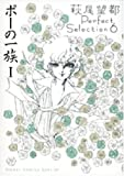 ポーの一族 1 (フラワーコミックススペシャル 萩尾望都パーフェクトセレクション 6)
