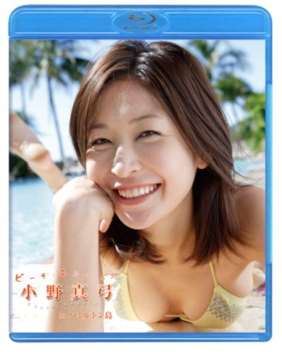Beach Angels 小野真弓 in ハミルトン島 [Blu-ray] / 小野真弓 (出演)