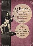 GG552 原典版 カルカッシ ギターのための25のエチュード Op.60/6つのカプリス Op.26