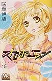 ストロボ・エッジ 5 (マーガレットコミックス)